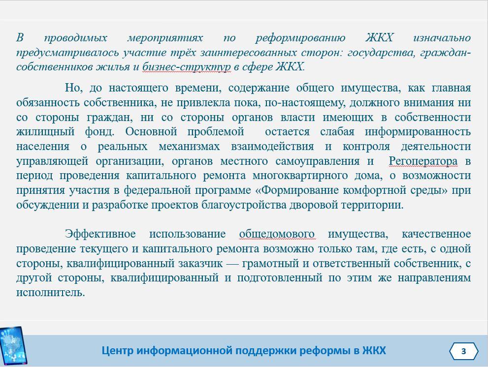 Обучение росжилкоммунсертификация сертификация управляющих компаний в мос